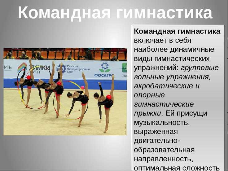 Командная гимнастика Командная гимнастика включает в себя наиболее динамичные...