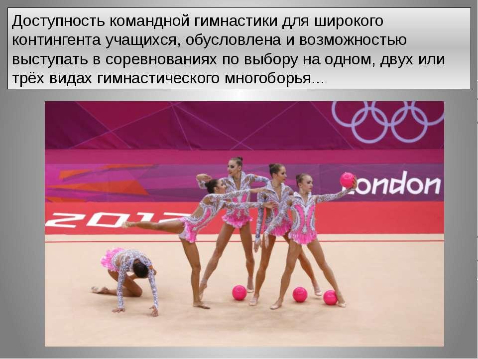 Доступность командной гимнастики для широкого контингента учащихся, обусловле...