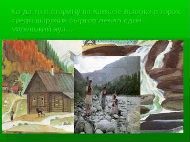 Когда-то в старину на Кавказе высоко в горах среди широких сыртов лежал один ...