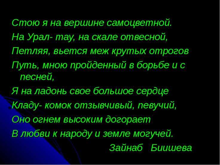 Стою я на вершине самоцветной. На Урал- тау, на скале отвесной, Петляя, вьетс...