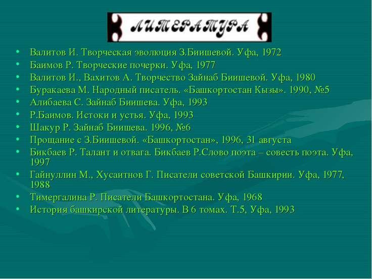Валитов И. Творческая эволюция З.Биишевой. Уфа, 1972 Баимов Р. Творческие поч...