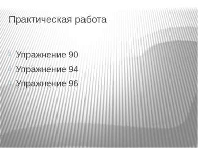 Практическая работа Упражнение 90 Упражнение 94 Упражнение 96