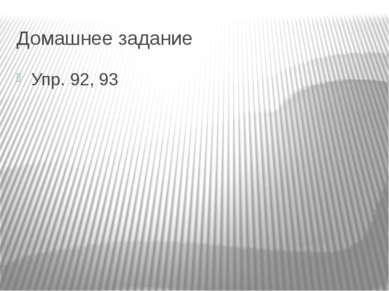 Домашнее задание Упр. 92, 93