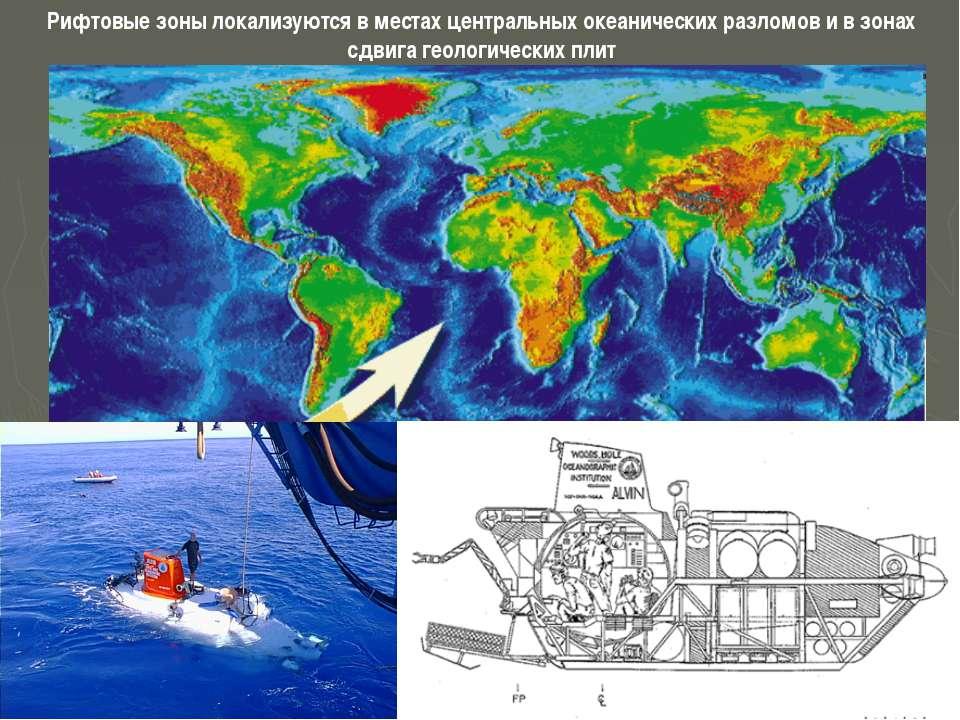 Рифтовые зоны локализуются в местах центральных океанических разломов и в зон...
