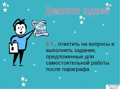 § 5 , ответить на вопросы и выполнить задания, предложенные для самостоятельн...