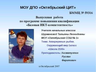 МОУ ДПО «Октябрьский ЦИТ» Выпускная работа по программе повышения квалификаци...