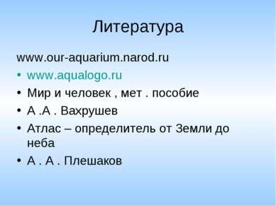 Литература www.our-aquarium.narod.ru www.aqualogo.ru Мир и человек , мет . по...
