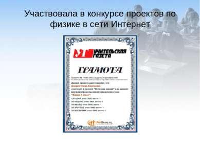 Участвовала в конкурсе проектов по физике в сети Интернет