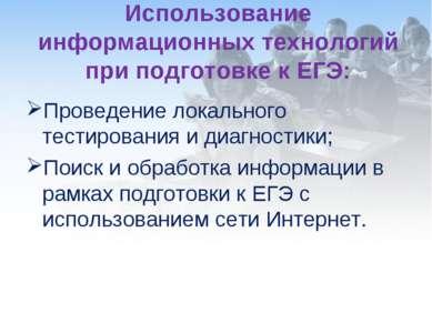 Использование информационных технологий при подготовке к ЕГЭ: Проведение лока...