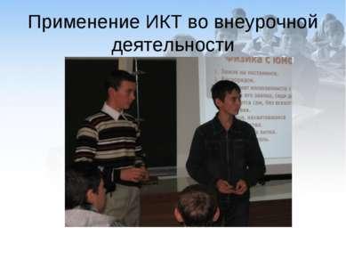 Применение ИКТ во внеурочной деятельности