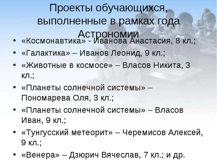 Проекты обучающихся, выполненные в рамках года Астрономии «Космонавтика» - Ив...