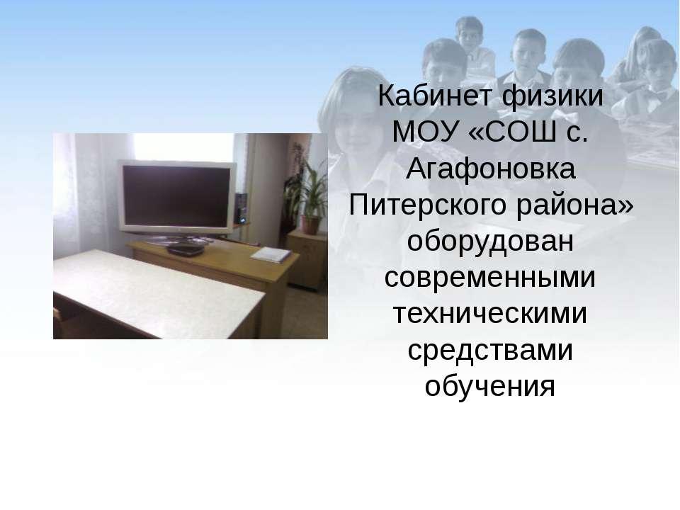 Кабинет физики МОУ «СОШ с. Агафоновка Питерского района» оборудован современн...
