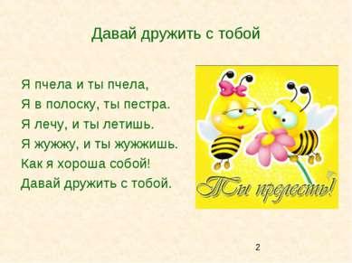 Давай дружить с тобой Я пчела и ты пчела, Я в полоску, ты пестра. Я лечу, и т...