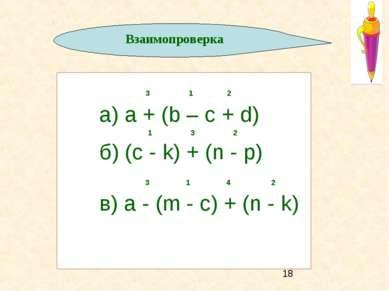 3 1 2 а) a + (b – c + d) 1 3 2 б) (c - k) + (n - p) 3 1 4 2 в) a - (m - c) + ...