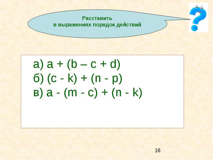 а) a + (b – c + d) б) (c - k) + (n - p) в) a - (m - c) + (n - k) Расставить в...