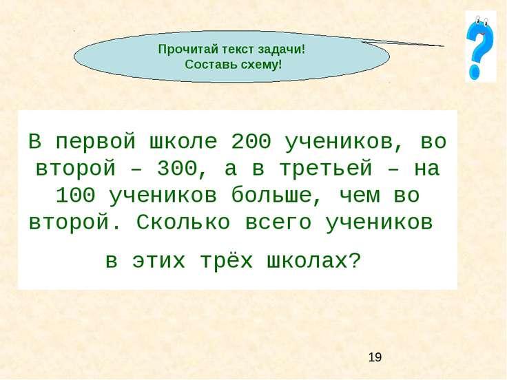 В первой школе 200 учеников, во второй – 300, а в третьей – на 100 учеников б...