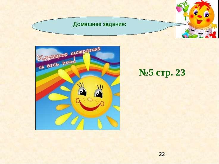 №5 стр. 23 Домашнее задание: