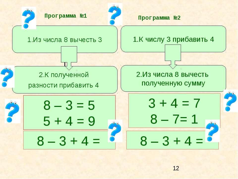 8 – 3 + 4 = 8 – 3 + 4 = 8 – 3 = 5 5 + 4 = 9 3 + 4 = 7 8 – 7= 1 Программа №1 П...