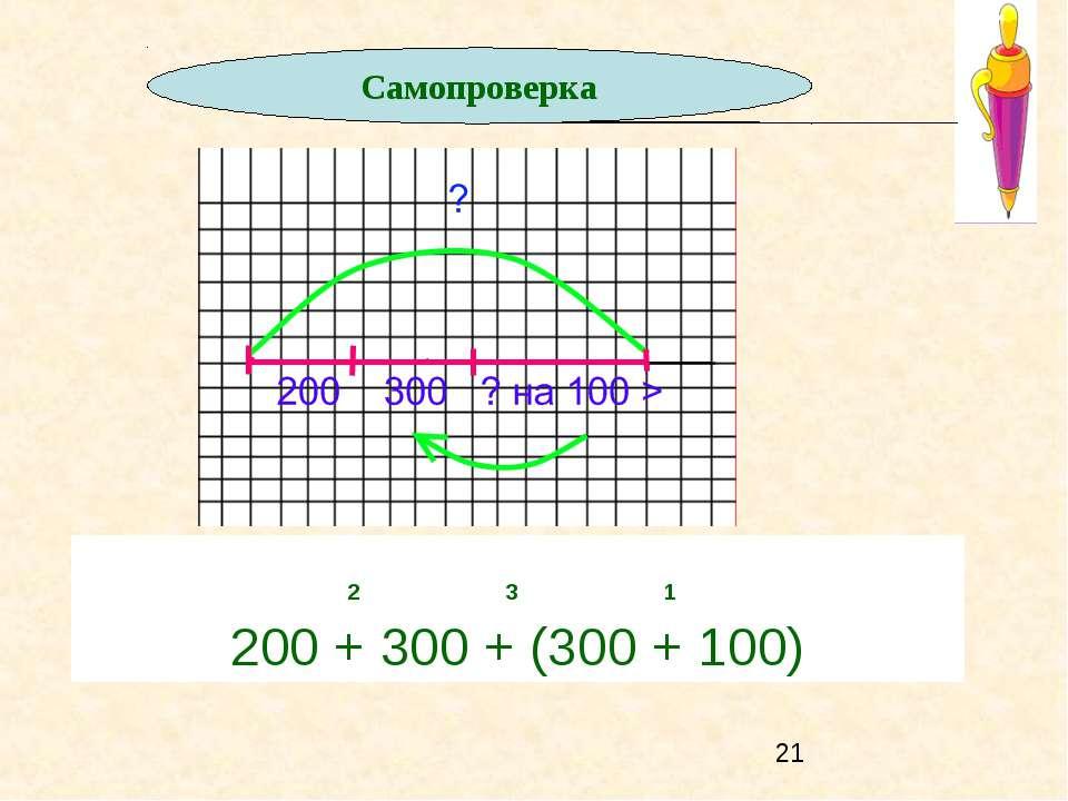 2 3 1 200 + 300 + (300 + 100) Самопроверка