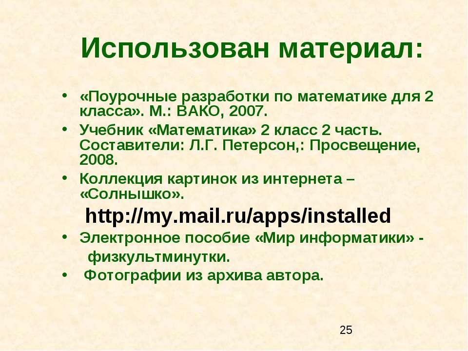 Использован материал: «Поурочные разработки по математике для 2 класса». М.: ...