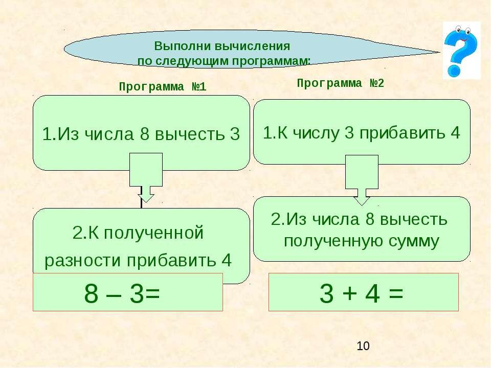 8 – 3= 3 + 4 = Программа №1 Программа №2 Выполни вычисления по следующим прог...