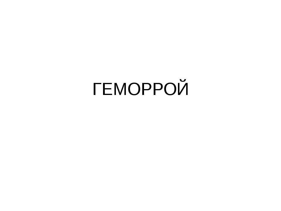 ГЕМОРРОЙ