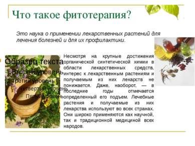 Что такое фитотерапия? Это наука о применении лекарственных растений для лече...