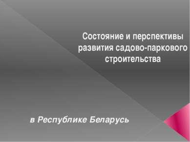 Состояние и перспективы развития садово-паркового строительства в Республике ...