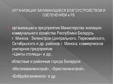 ОРГАНИЗАЦИИ ЗАНИМАЮЩИЕСЯ БЛАГОУСТРОЙСТВОМ И ОЗЕЛЕНЕНИЕМ в РБ организации и пр...