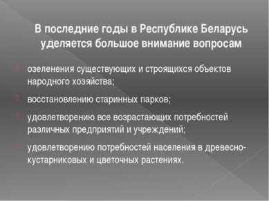 В последние годы в Республике Беларусь уделяется большое внимание вопросам оз...