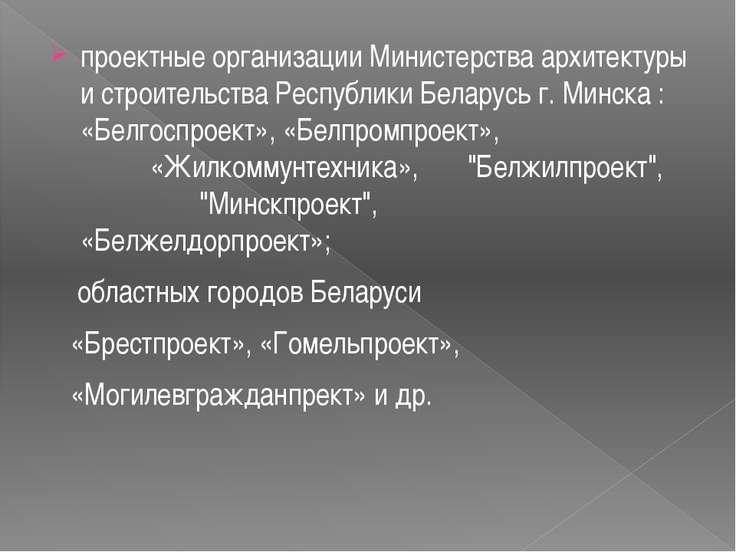 проектные организации Министерства архитектуры и строительства Республики Бел...