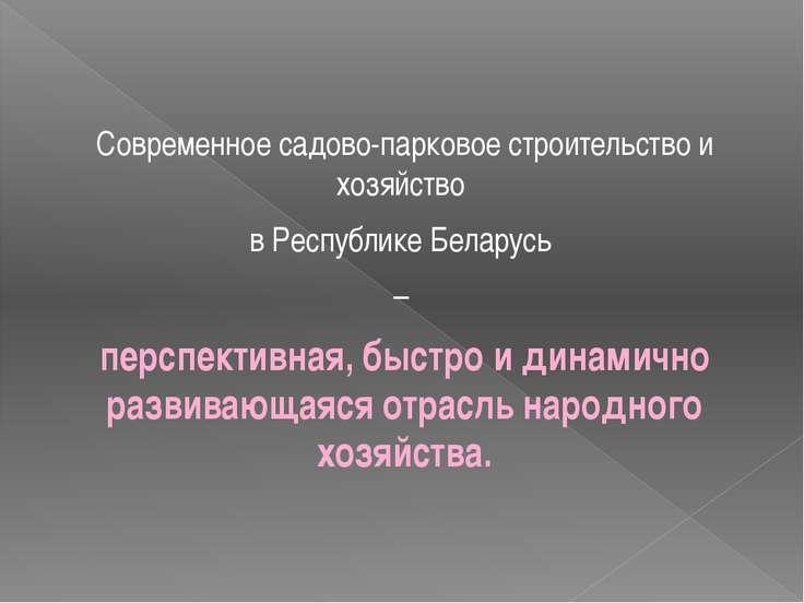 Современное садово-парковое строительство и хозяйство в Республике Беларусь –...