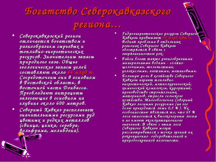 Богатство Северокавказского региона… Северокавказский регион отличается богат...