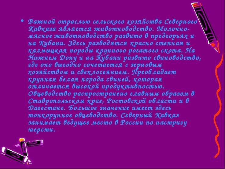 Важной отраслью сельского хозяйства Северного Кавказа является животноводство...