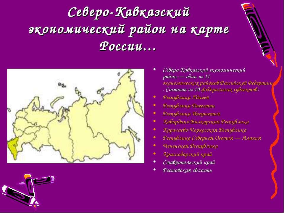 Северо-Кавказский экономический район на карте России… Северо-Кавказский экон...