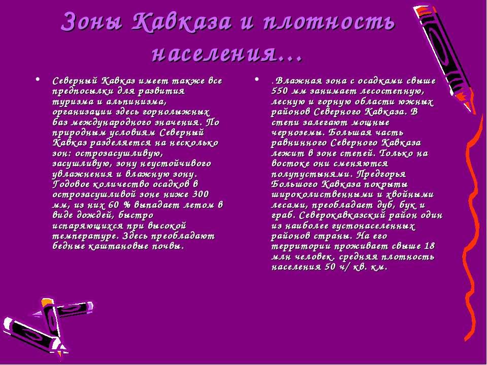 Зоны Кавказа и плотность населения… Северный Кавказ имеет также все предпосыл...
