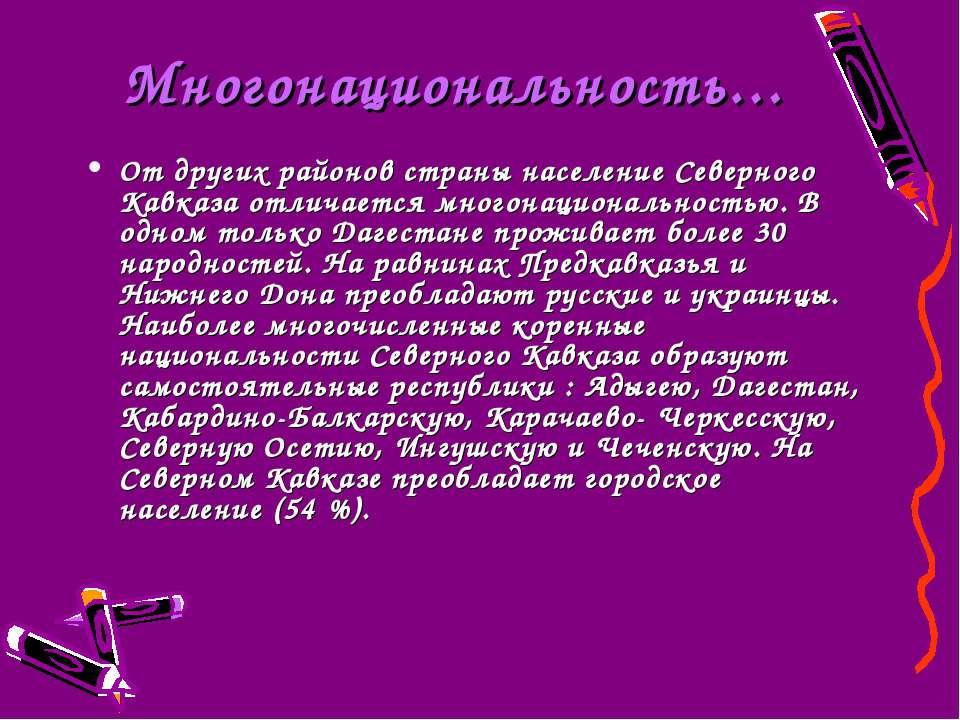 Многонациональность… От других районов страны население Северного Кавказа отл...