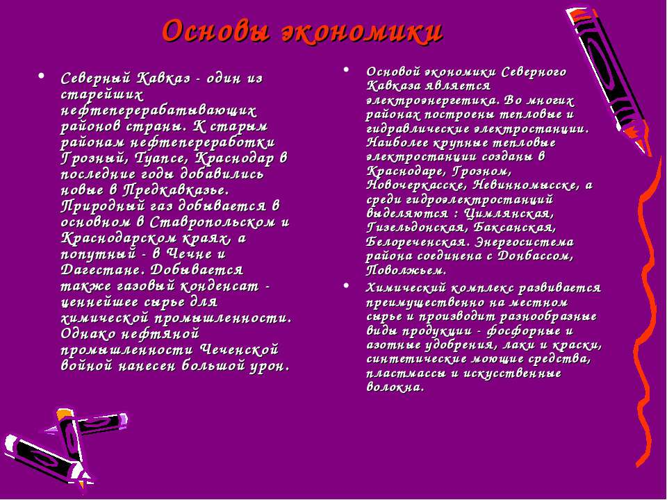 Северный Кавказ - один из старейших нефтеперерабатывающих районов страны. К с...