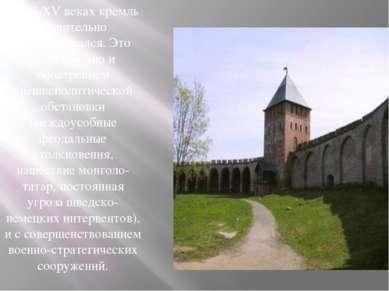 В XII-XV веках кремль значительно перестраивался. Это было связано и обострен...