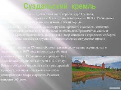 Суздальский кремль Суздальский Кремль — древнейшая часть города, ядро Суздаля...