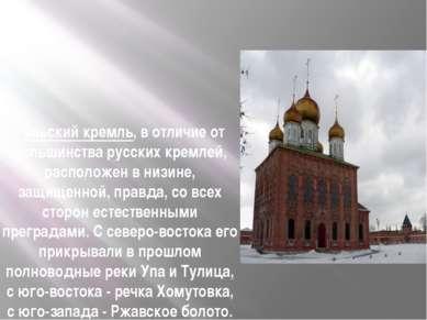 Тульский кремль, в отличие от большинства русских кремлей, расположен в низин...