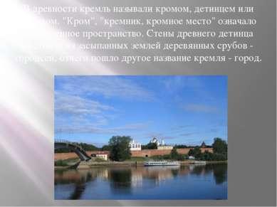"""В древности кремль называли кромом, детинцем или городом. """"Кром"""", """"кремник, к..."""
