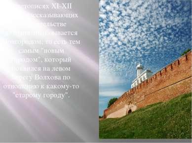 В летописях XI-XII веков, рассказывающих о строительстве детинца, он называет...