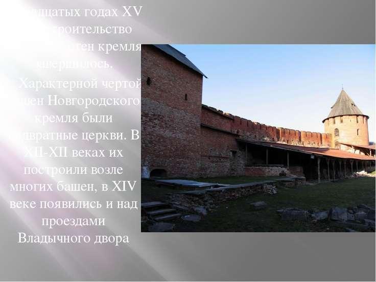 В двадцатых годах XV века строительство каменных стен кремля завершилось. Хар...