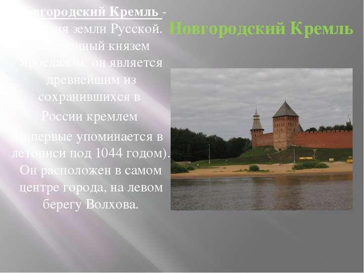 Новгородский Кремль - святыня земли Русской. Заложенный князем Ярославом, он ...
