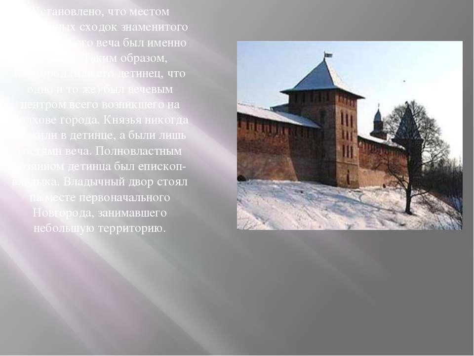 Установлено, что местом постоянных сходок знаменитого новгородского веча был ...