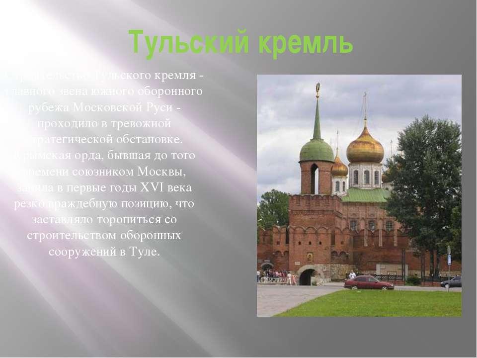 Тульский кремль Строительство Тульского кремля - главного звена южного оборон...