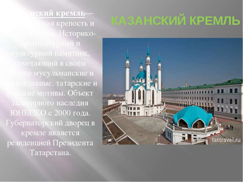 Каза нский кремль— историческая крепость и сердце Казани. Историко-архитектур...
