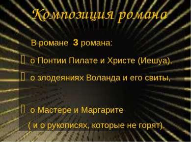 Композиция романа В романе 3 романа: о Понтии Пилате и Христе (Иешуа), о злод...