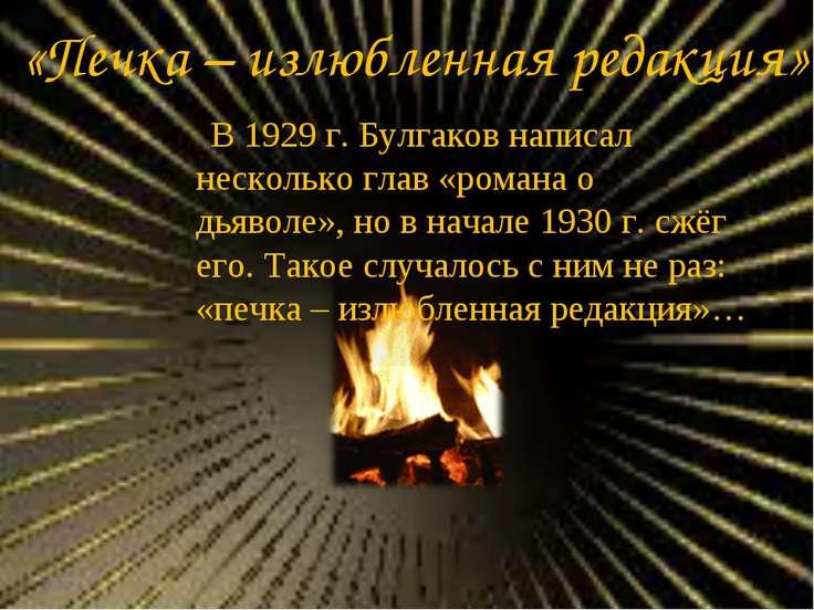 «Печка – излюбленная редакция» В 1929 г. Булгаков написал несколько глав «ром...